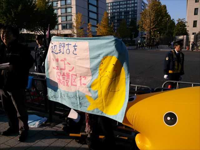 辺野古埋め立てに抗議 首相官邸前に300人_c0024539_1922628.jpg