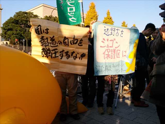 辺野古埋め立てに抗議 首相官邸前に300人_c0024539_1923673.jpg