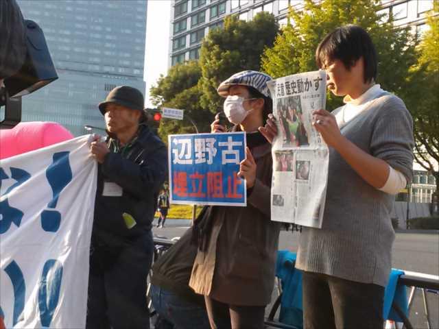 辺野古埋め立てに抗議 首相官邸前に300人_c0024539_1933027.jpg