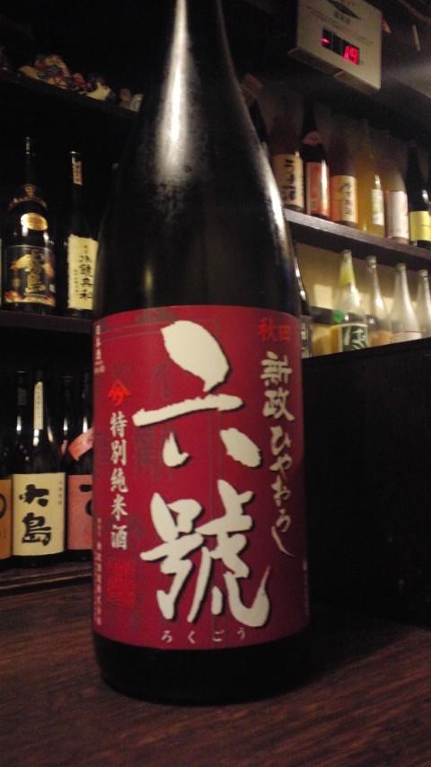 新政 特別純米酒 ひやおろし 一年熟成_d0205957_1942327.jpg
