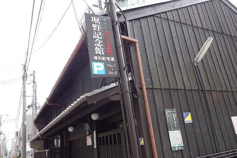 キンシ正宗堀野記念館_c0112559_8414443.jpg