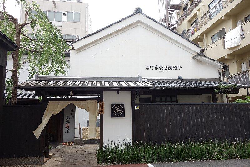 キンシ正宗堀野記念館_c0112559_8442983.jpg
