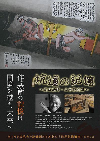 ヤマの映画「坑道の記憶」_f0170180_1842171.jpg