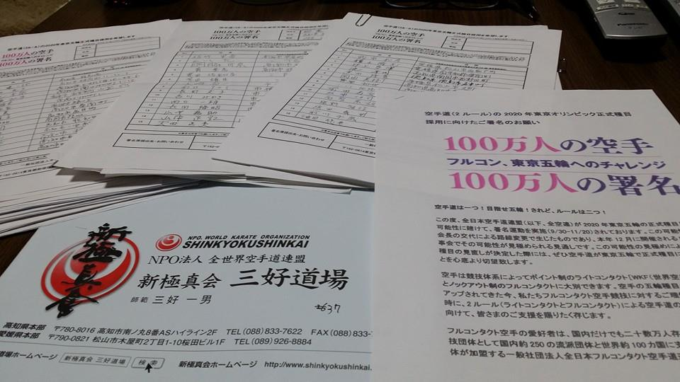 いよいよ締切日が迫ってきました。「三好道場高知本部必着が11月25日です!」_c0186691_171143.jpg