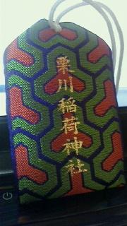 上山市「栗川稲荷神社」へ参拝 ~いつものお守り~_f0168392_00333683.jpg