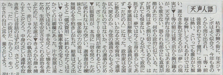 2014年11月22日 沖縄県立工業高等学校関東地区同窓会ウォーキング その6_d0249595_647456.jpg