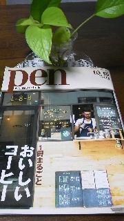 「Pen」おいしいコーヒー_c0161301_1918494.jpg