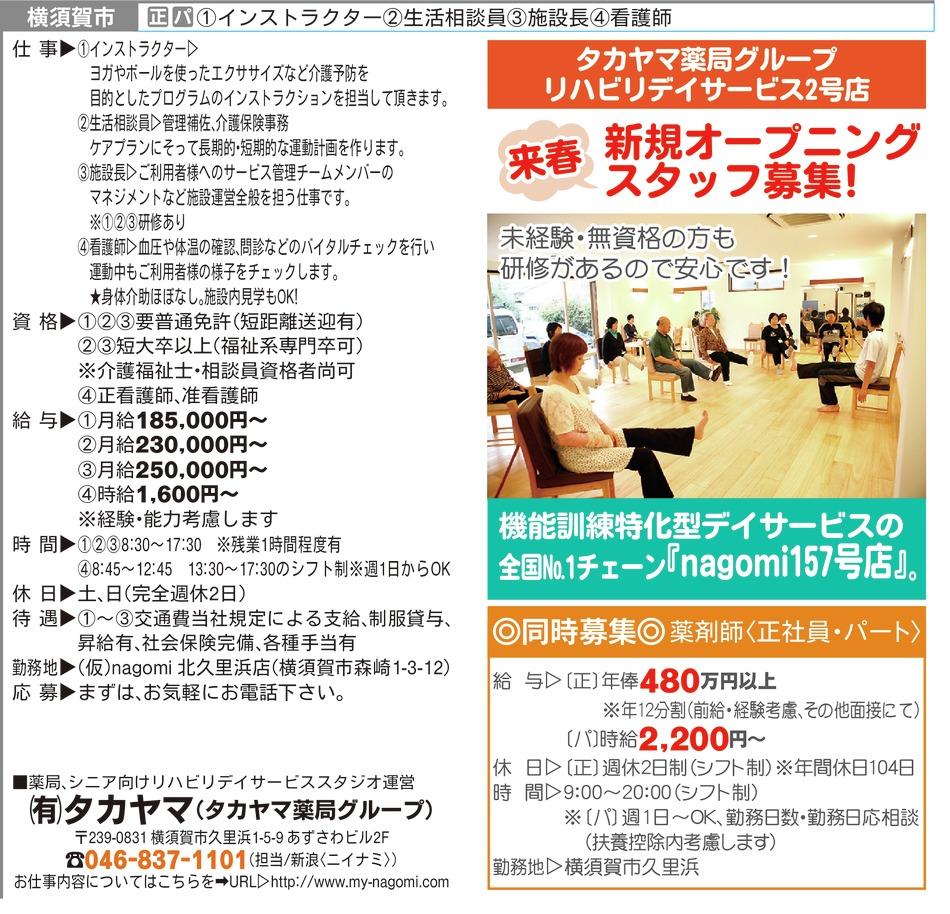 いよいよ タカヤマ薬局グループ nagomiリハビリデイサービス2号店できる!_d0092901_19131580.jpg