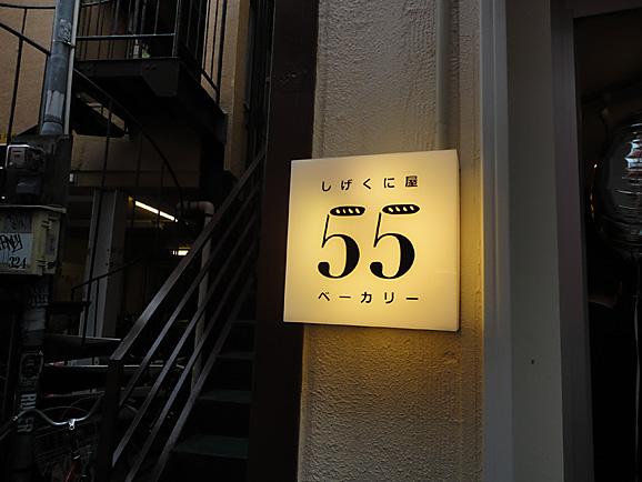 しげくに屋55ベーカリー@高円寺_e0230011_15492359.jpg