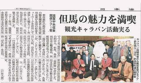 ///湯村温泉会議、観光キャラバンが実りました ///_f0112434_12471756.jpg