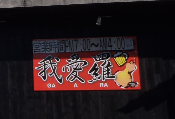 角渕山賊宴会 山賊アルバム(後編)_e0086244_1912068.jpg
