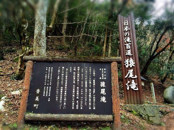 猿尾滝_e0292546_1352586.jpg