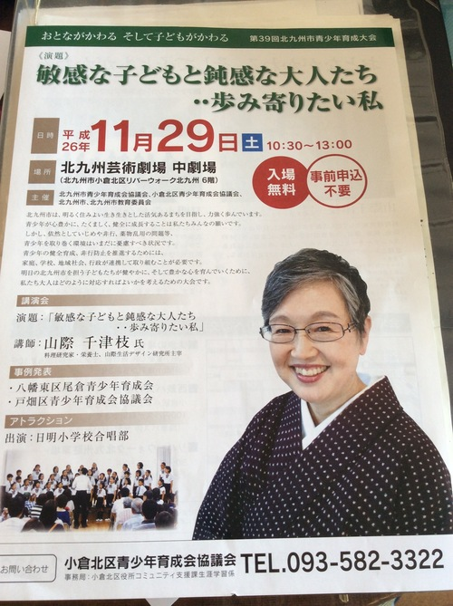 第39回北九州市青少年育成大会_c0069247_1351203.jpg