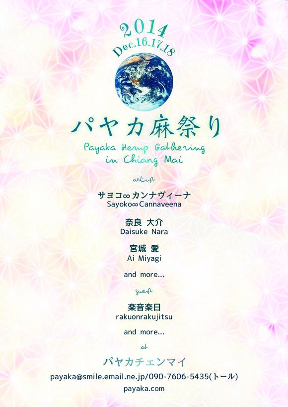 2014パヤカ麻祭り ~Time table~_a0252768_2213377.jpg
