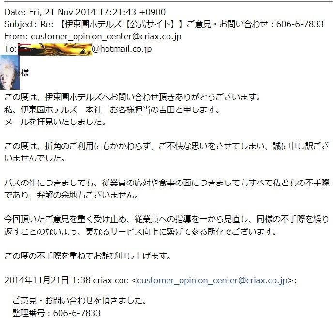 伊東園ホテルに日本的おもてなし無し、と思ったらやっぱりか_d0061678_11325173.jpg