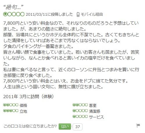 伊東園ホテルに日本的おもてなし無し、と思ったらやっぱりか_d0061678_1143835.jpg