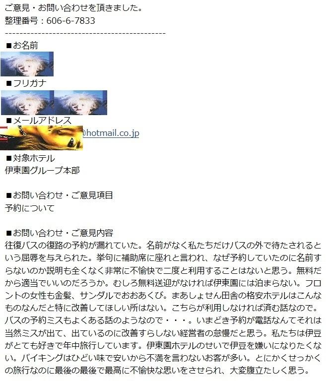 伊東園ホテルに日本的おもてなし無し、と思ったらやっぱりか_d0061678_1195614.jpg