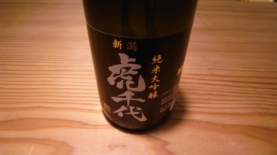 やはり日本酒を飲んでいます_b0061387_14505472.jpg