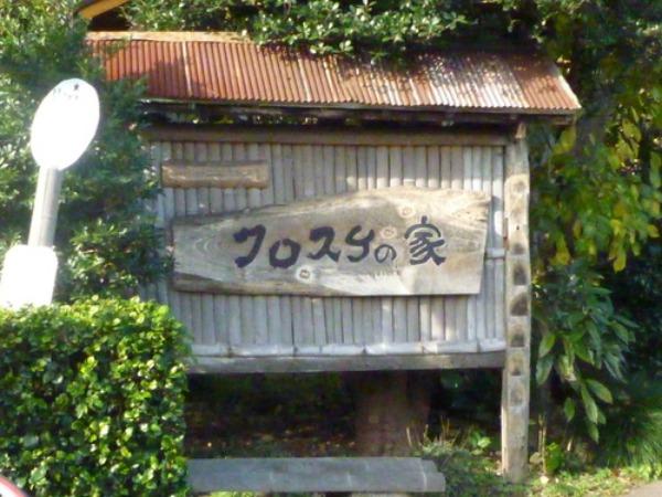 ポタリング 小江戸川越 入間川街道_a0262093_14204078.jpg