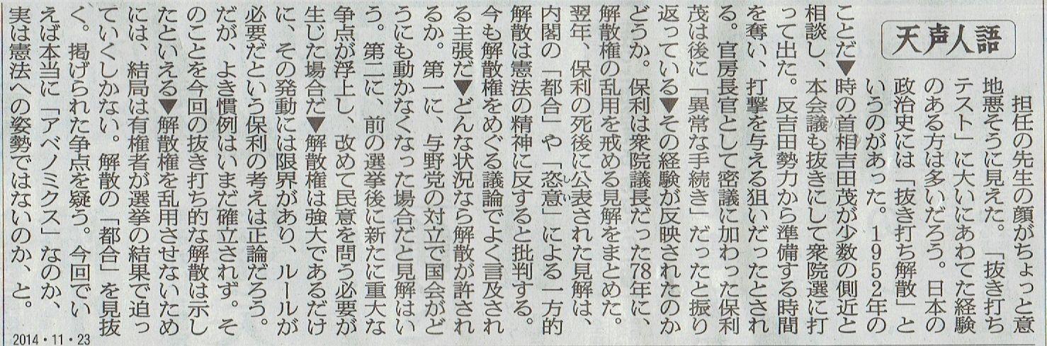 2014年11月23日 沖縄県立工業高等学校関東地区同窓会ウォーキング その7_d0249595_7134667.jpg