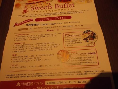 川崎日航ホテル 夜間飛行 ショコラフェア_f0076001_21102185.jpg
