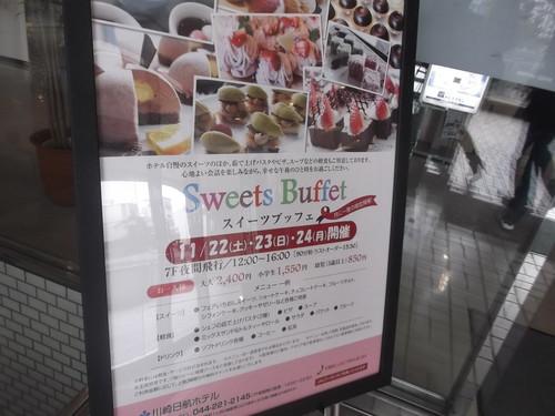 川崎日航ホテル 夜間飛行 ショコラフェア_f0076001_21565578.jpg