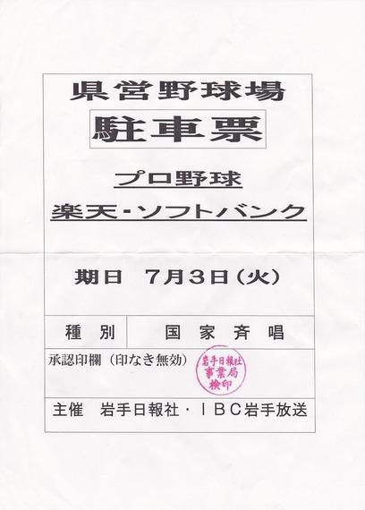 国歌斉唱_c0125004_19192160.jpg
