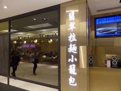 14年10月香港  18★軽い夕食を「翡翠拉麺小籠包」で_d0285416_18101542.jpg