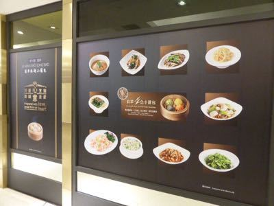 14年10月香港  18★軽い夕食を「翡翠拉麺小籠包」で_d0285416_18101836.jpg