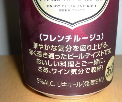 サントリー フレンチルージュ~麦酒酔噺その286~どっちなん?_b0081121_8401961.jpg