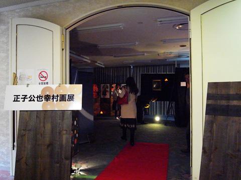 正子公也講演会IN大阪、無事終了しました!_b0145843_001954.jpg