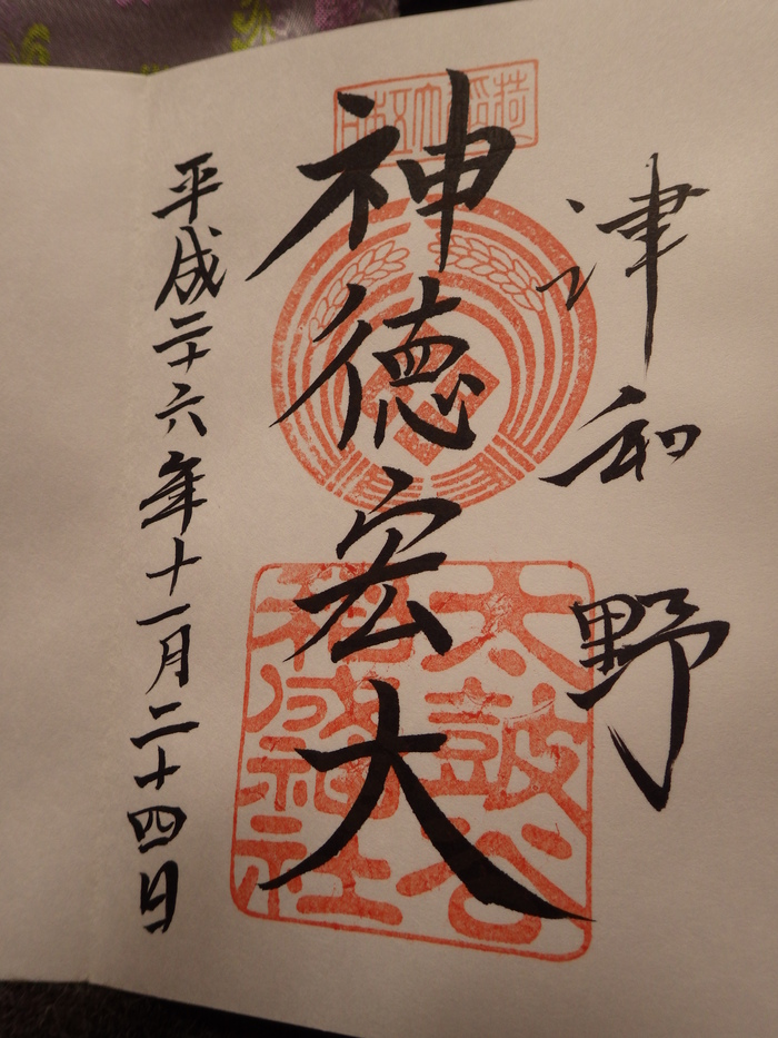 津和野の太鼓谷稲成神社参拝☆_f0183846_20202528.jpg