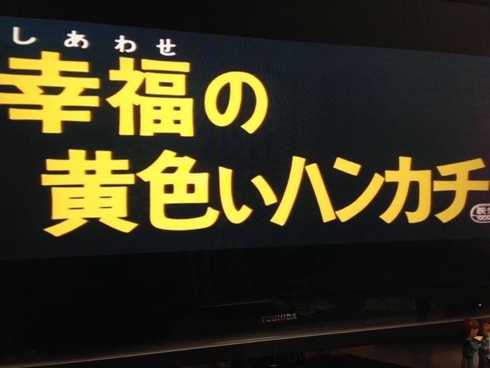 健さんの追悼映画その3 「幸福の黄色いハンカチ」_c0110051_134374.jpg