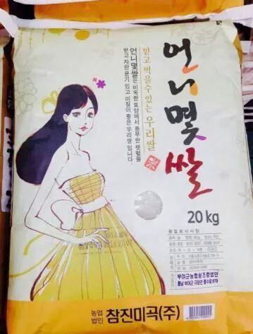 한국에 재미있는 쌀이름 깨이름_b0097964_12344052.jpeg