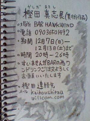 a0094066_13594977.jpg