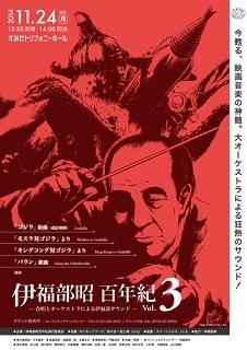『伊福部昭 百年紀 コンサートシリーズVol.3』_e0033570_20253816.jpg