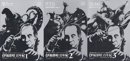 『伊福部昭 百年紀 コンサートシリーズVol.3』_e0033570_20254540.jpg