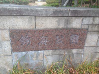 錦海公園_c0344080_1615275.jpg