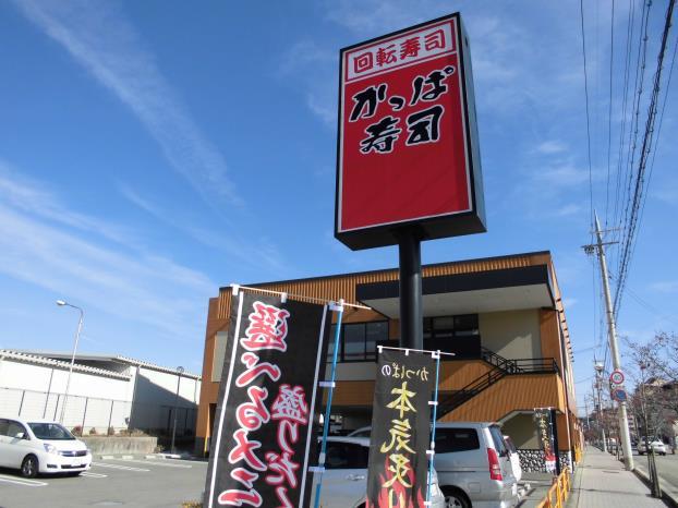 かっぱ寿司     中山寺店_c0118393_9274054.jpg