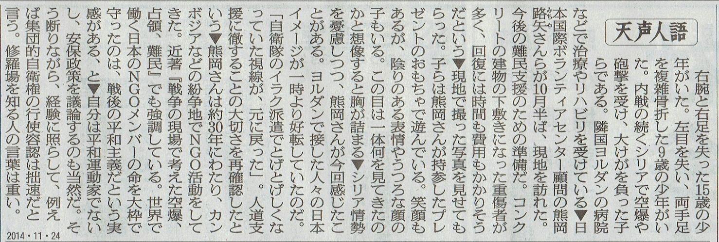 2014年11月24日 沖縄県立工業高等学校関東地区同窓会ウォーキング その8_d0249595_7372323.jpg