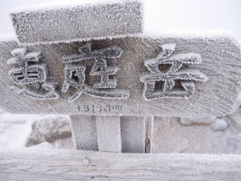 恵庭岳と紋別岳、11月24日-速報版-_f0138096_15374373.jpg