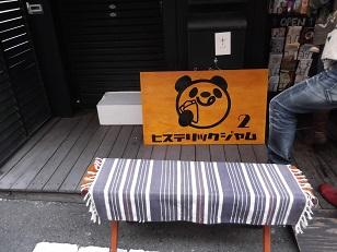 神戸物語_b0182709_12104432.jpg
