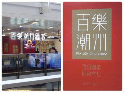 14年10月香港  19★帰国前の空港でも飲茶!_d0285416_23284360.jpg