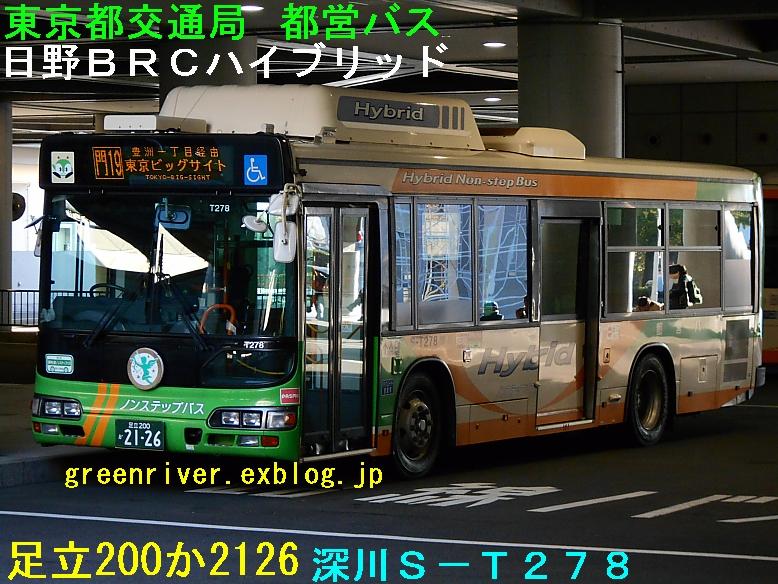 東京都交通局 S-T278 【グリーンアローズ格上げ】_e0004218_20181340.jpg