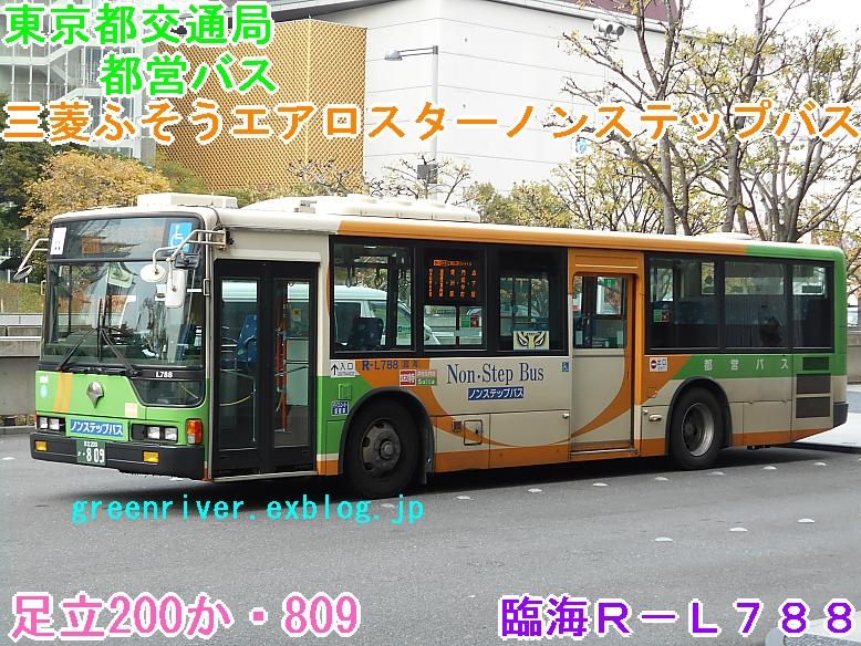 東京都交通局 R-L788_e0004218_2074440.jpg