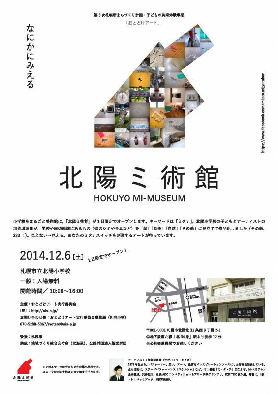 北陽ミ術館 OPEN !!   12月6日(土) 10:00~16:00 _a0062127_1729265.jpg