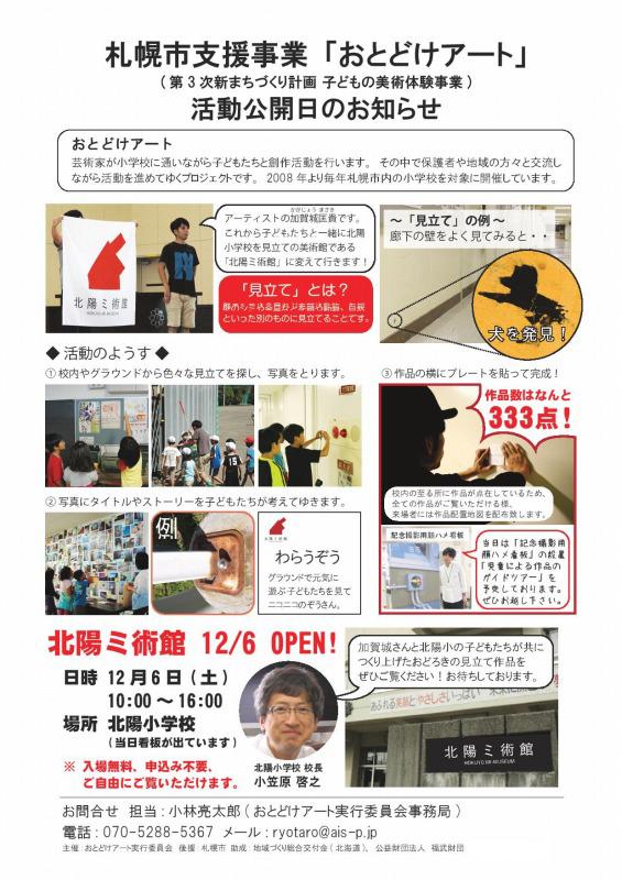 北陽ミ術館 OPEN !!   12月6日(土) 10:00~16:00 _a0062127_17315860.jpg