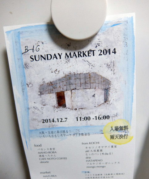 BIG SUNDAY MARKET 2014出店!_d0225727_08593322.jpg
