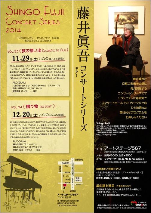 藤井眞吾ギターコンサートシリーズ〜旅の想い出_e0103327_12425662.jpg