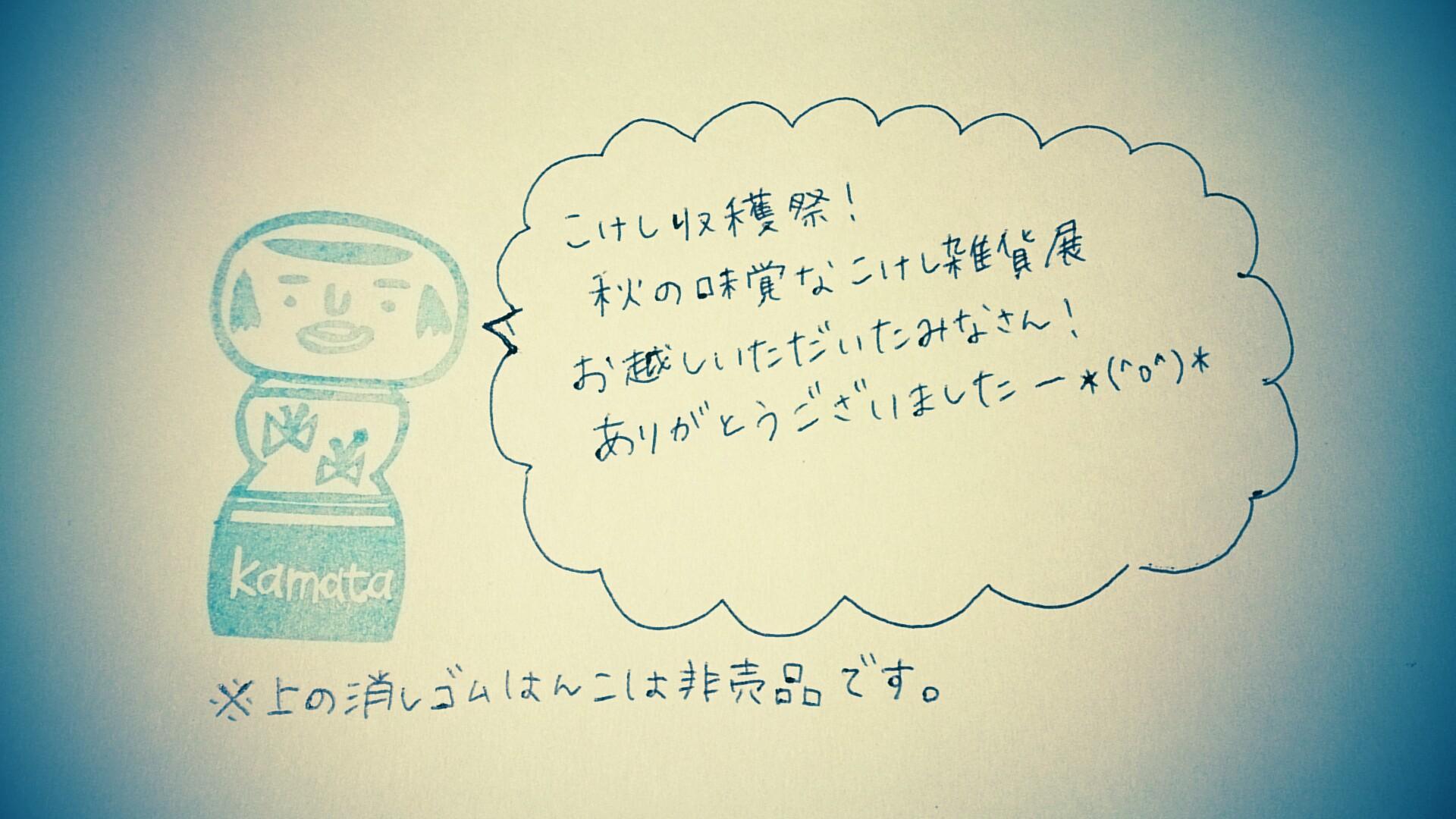 大人気消しゴムはんこ作家mizutamaさんグッズ通販開始!_e0318040_1650497.jpg